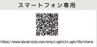 スマートフォン専用 https://www.elavel-club.com/smp/LoginUI/Login/life/charle