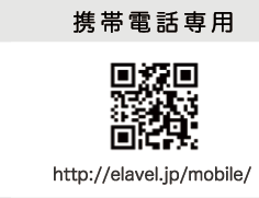 携帯電話専用 http://elavel.jp/mobile/